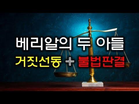 5. 베리알의 두 아들; 거짓선동+불법판결(171014)