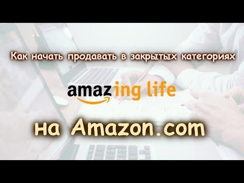 Как начать продавать в закрытых категориях на Amazon.com | Amazing life.