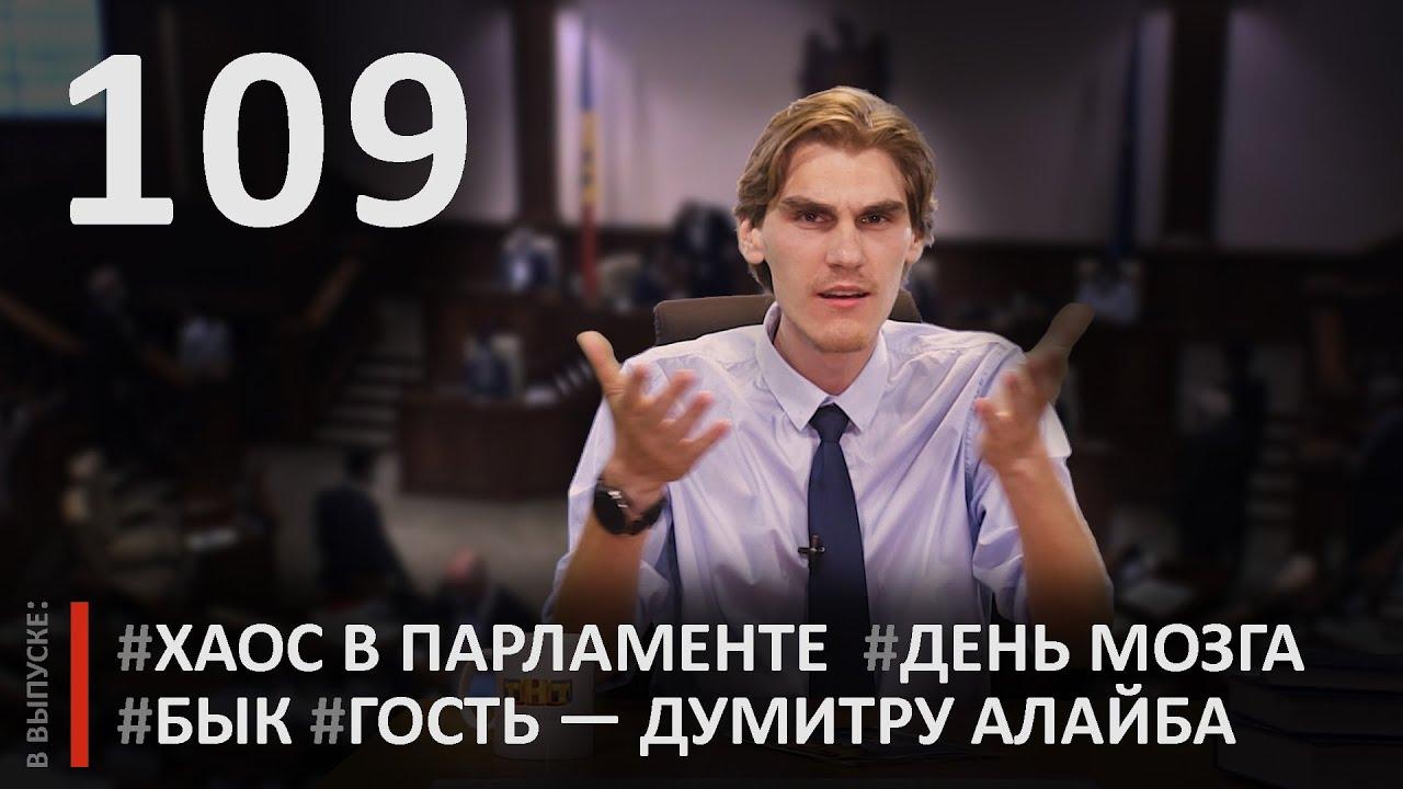 EN#109 / Хаос в парламенте и День мозга | 25.07.20
