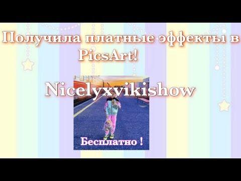 КАК ПОЛУЧИТЬ ПЛАТНЫЕ ЭФФЕКТЫ В PicsArt БЕСПЛАТНО ?/Nicelyxvikishow