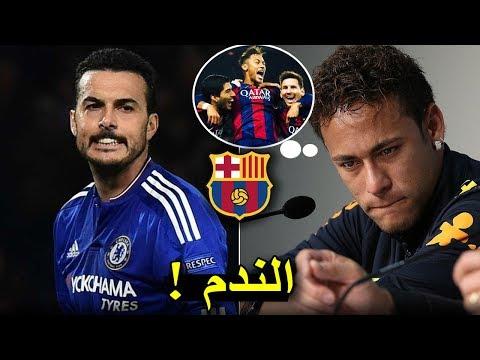 5 لاعبين ندموا على ترك برشلونة.. بينهم 3 من جيل 2009 !