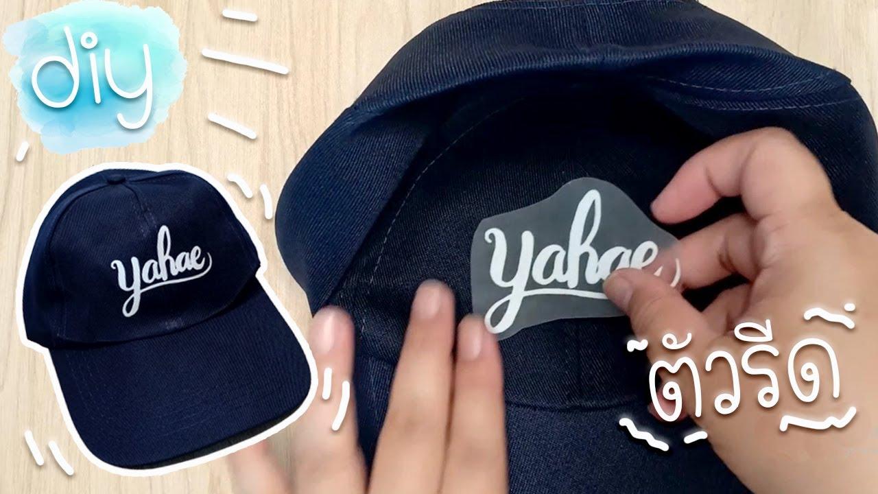 DIY สติ๊กเกอร์รีดติดหมวก | สติ๊กเกอร์ชื่อตัวเอง | Custom Name on Cap