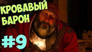 Ведьмак 3 #9 - Кровавый Барон. Дела Семейные.