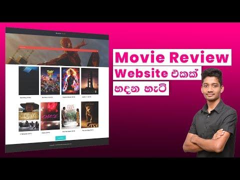 How To Make A Movie Website - Sinhala