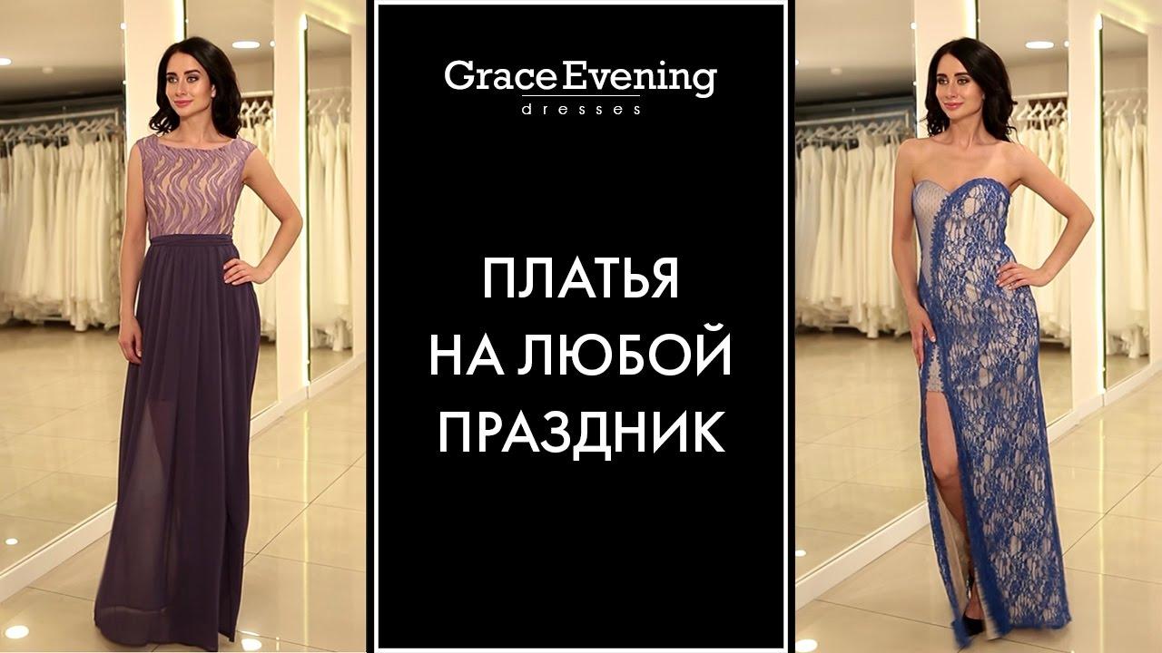Выбрать длинное вечернее платье в минске поможет relax. By. Каталог платьев в пол с фото и ценами, контактами продавцов, отзывами клиентов на.