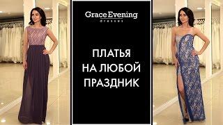 Вечерние прямые платья с разрезом на ноге👗Длинное платье с разрезом для вечера