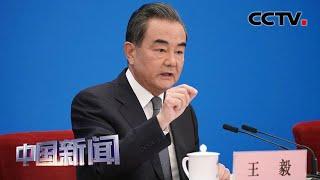 [中国新闻] 十三届全国人大三次会议举行记者会 王毅介绍中国外交政策和对外关系 | CCTV中文国际