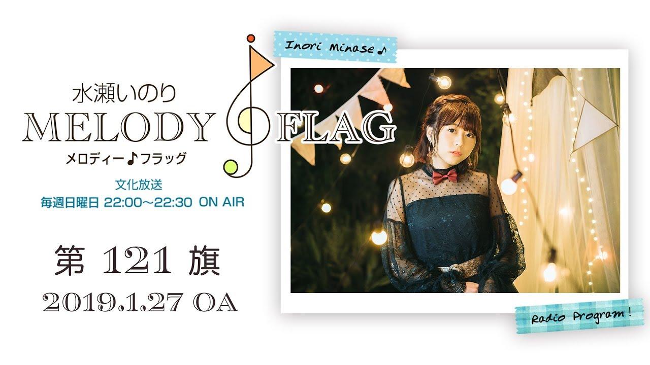 Melody flag いのり 水瀬