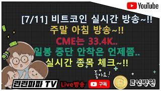 [7/11] 비트코인 실시간 방송~!! 주말 아침 방송…