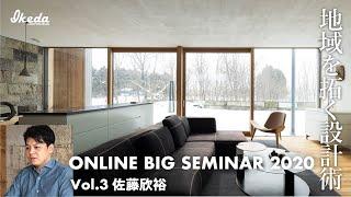 佐藤欣裕|オンラインビッグセミナー2020