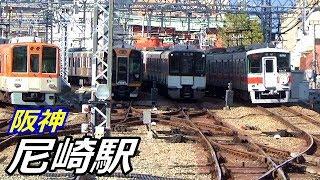 阪神・山陽・近鉄、3社ひっきりなしに入線 ! (阪神尼崎駅)/2018年10月
