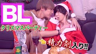 【エロ】クリスマスパティーでこっそり精力剤飲ませたら大変なことに...【BL】