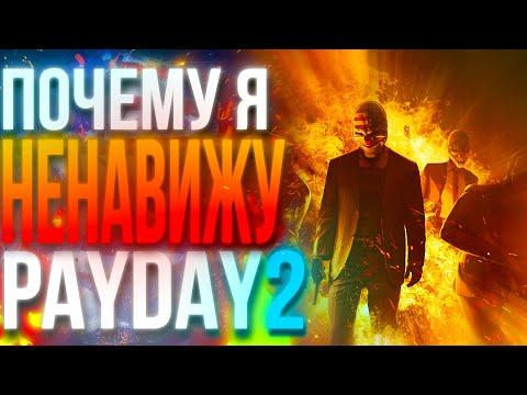 Payday 2 в 2020+ году? PAYDAY 2 - DEAD GAME?
