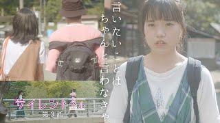 【Youtubeドラマ-僕等の物語16】「サイレントベル」 第3話 鈴の絆!