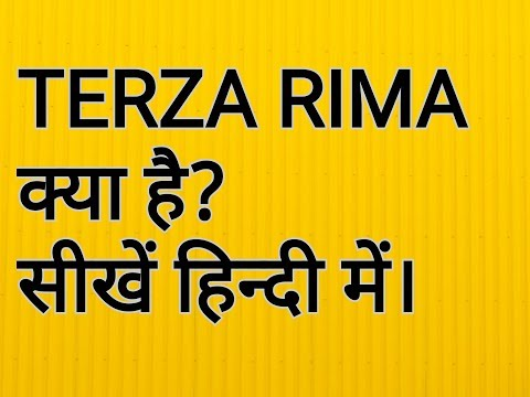 Terza Rima in Hindi || Terza Rhyme in Hindi || Terza Rima || Terza Rhyme