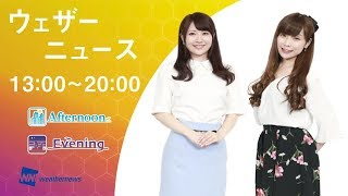 【LIVE】 最新地震・気象情報 ウェザーニュースLiVE (2018年6月20日 13:00-20:00)