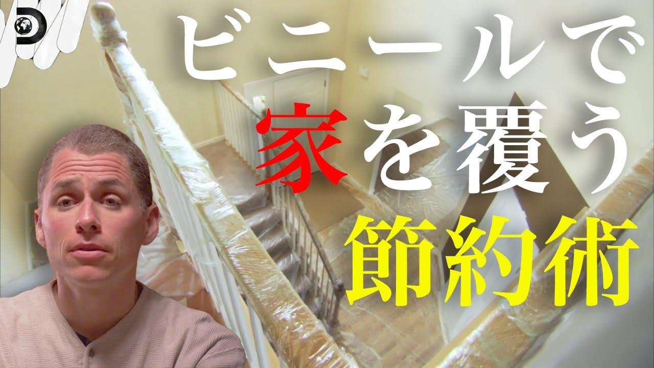 【ドケチ】ビニールで覆われた家   究極の節約術 EP1【快適さよりも節約】