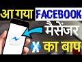 Don't Use Facebook Messenger   Secret App Not On Play Store 😎
