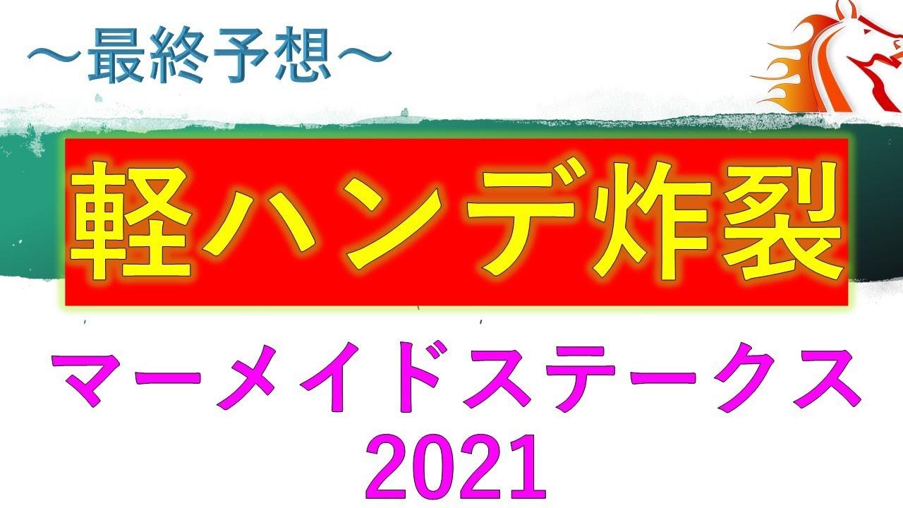 【マーメイドステークス2021】最終予想 軽ハンデ炸裂 【マーメイドS2021】 マーメイド現る?