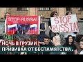 Прививка от беспамятства. Грузины напомнили любителям Путина в Украине...