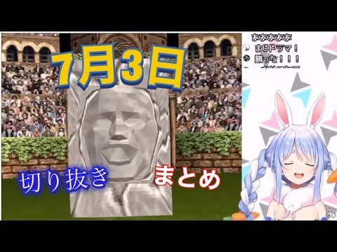 ホロライブ7月3日切り抜きまとめ【ホロライブ切り抜き】