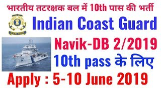 Indian Coast Guard Navik Recruitment 2019 for 10th pass Employments Point
