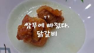 순창맛집 국민닭갈비