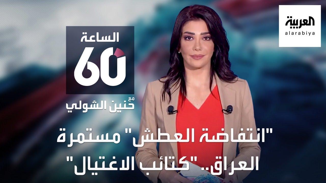 الساعة 60   انتفاضة العطش في الأحواز تتواصل.. والكاظمي يخلع عباءة سابقيه  - نشر قبل 4 ساعة