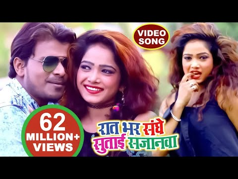 Pramod Premi NEW सबसे हिट गाना 2018 - Raat Bhar Sanghe Sutai Sajanwa - Superhit Bhojpuri Hit Songs