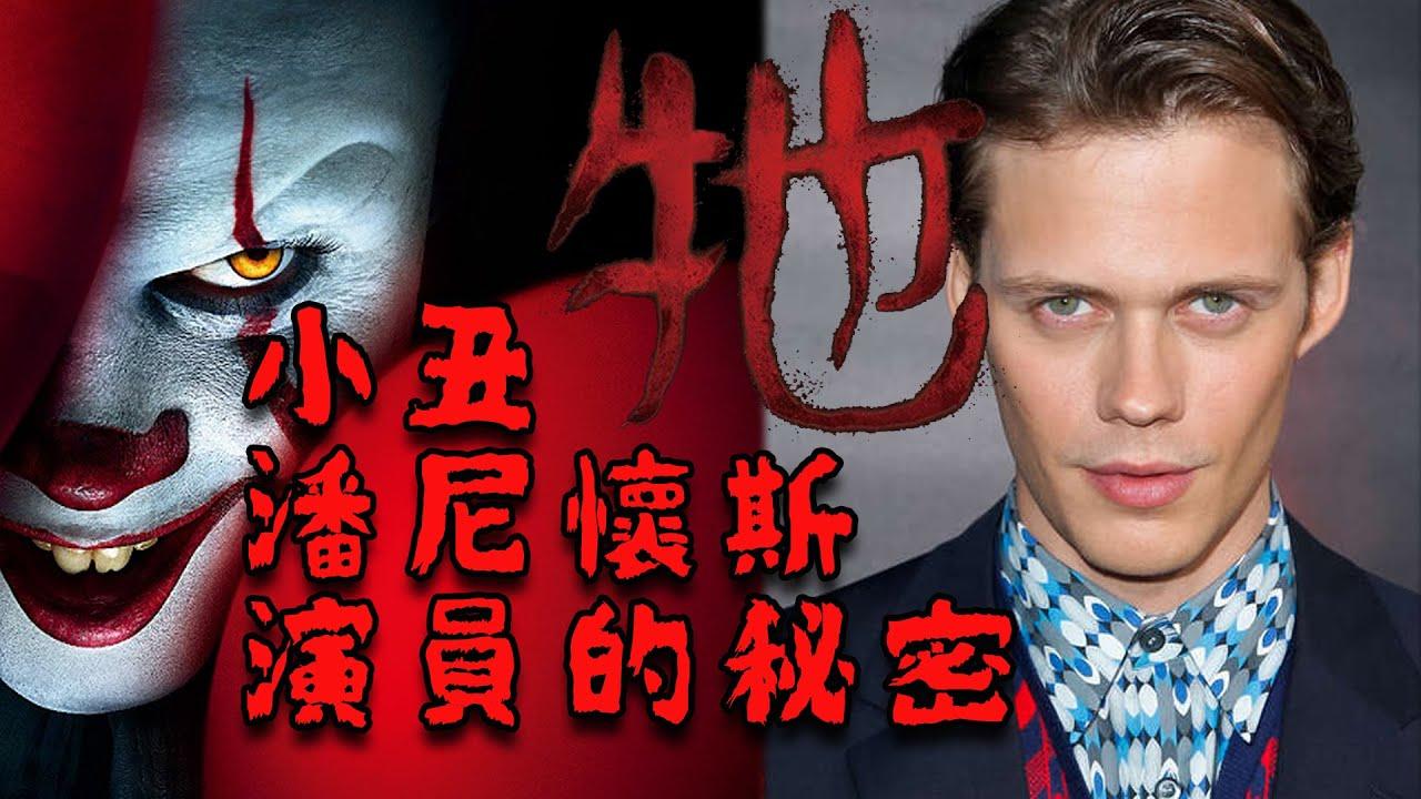 《it牠 》小丑潘尼懷斯|演員的秘密|試鏡教戰守則【導演看電影#1】 - YouTube