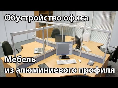 Обустройство офиса. Мебель из алюминиевого профиля