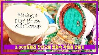 [DIY] 집콕취미생활- 3,000원짜리 찻잔으로 동화…
