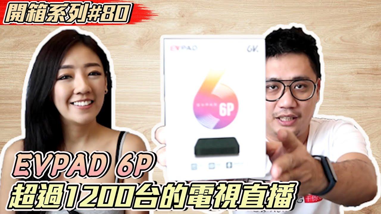 3C小白都會使用的超強TV Box 電視盒EVPAD 6P 易播六代 Ft. Alice Sweii【開箱系列#80】