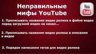 3 Мифа о продвижении в YouTube, Урок 1   название загружаемого файла видео ролика