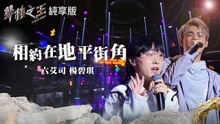 【聲林之王2】EP7 純享版|六艾司 楊碧琪 相約在地平街角|林宥嘉 蕭敬騰 COCO 李玟 Jungle Voice 2