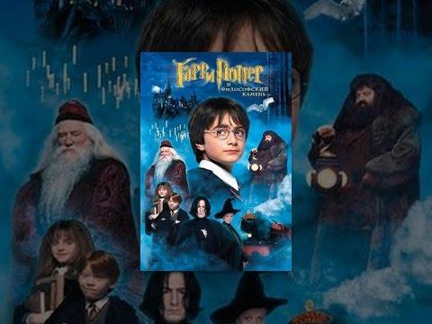 Гарри Поттер и философский камень (с субтитрами)