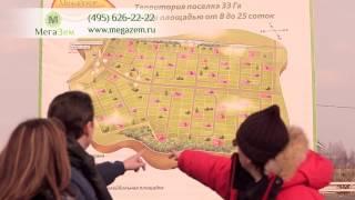 В МегаЗем очень просто и быстро можно купить участок. Отзывы МегаЗем.