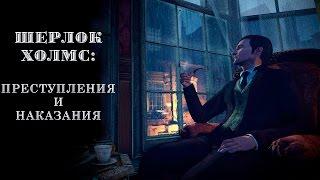 Приключения Шерлока Холмса. Убийство моряка
