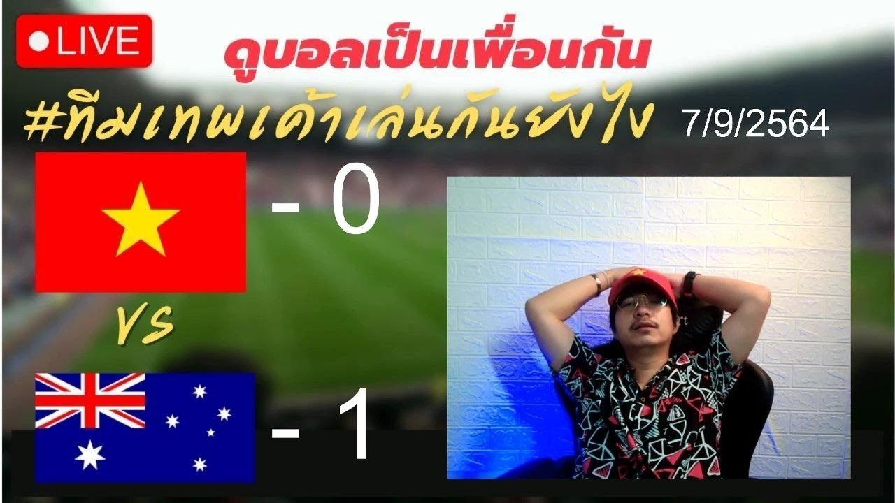 ดูบอลไทยลีกไปด้วยกัน ดูทีมเทพเค้าเล่นกัน เวียดนาม - ออสเตรเลีย บอลโลกรอบคัดเลือก  7/9/2564 - YouTube