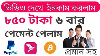 Download Online income bd payment bkash.Earn money online.Online income 2020.how to make money online paypal.