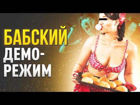 Юрист о женском деморежиме / мужское движение