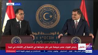رئيس حكومة الوحدة الوطنية الليبية يرد على صحفي الجزيرة: نتشرف بزيارة الرئيس السيسي لطرابلس