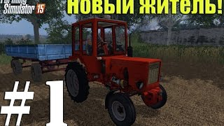 farming Simulator 15 Карта