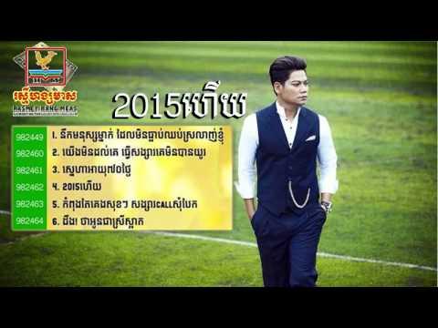 Preap sovath   2015 Herz  RHM New Album 2014 Khmer song