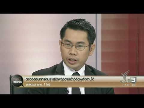 เตือนอย่าหลงเชื่อธุรกิจแผ่นการ์ดประหยัดพลังงาน-Thai PBS