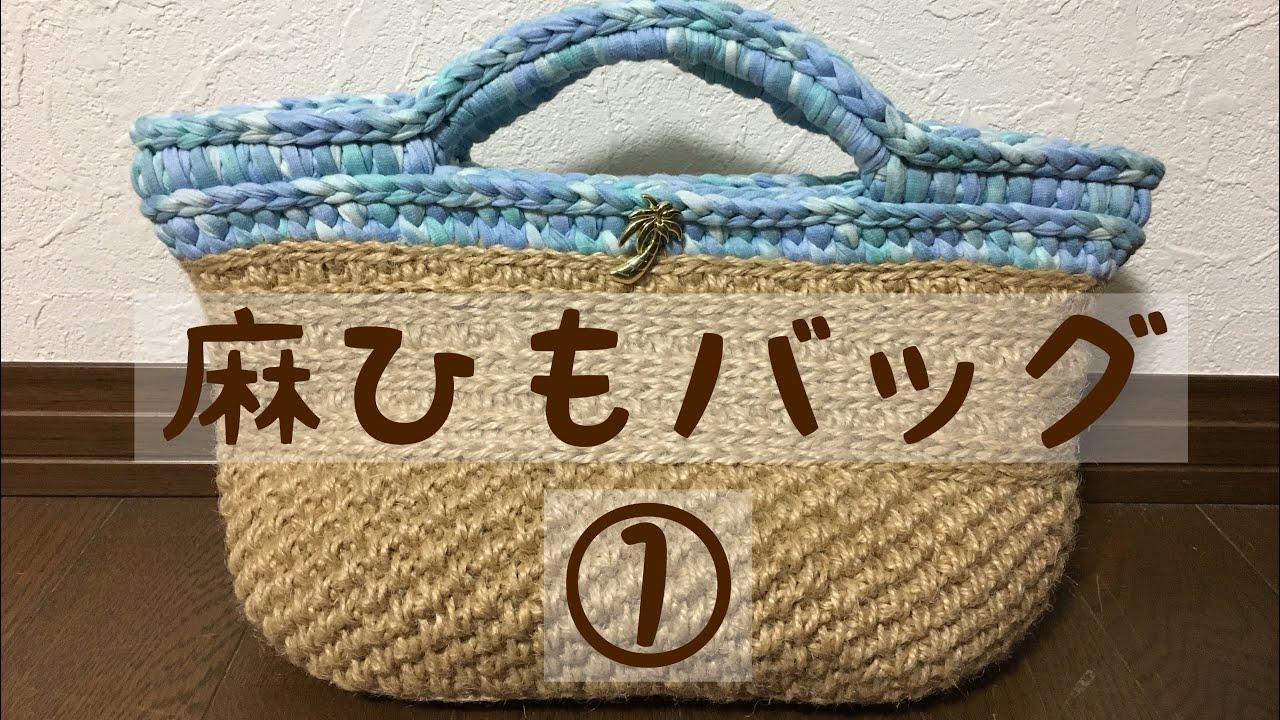 編み物 麻ひ も