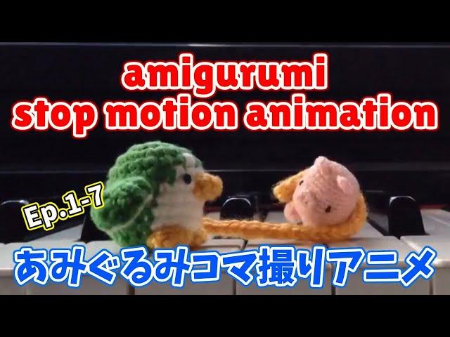 あみぐるみコマ撮りアニメ『かんたとこたろう』ep1-7 | amigurumi stop motion animation Ep1-7