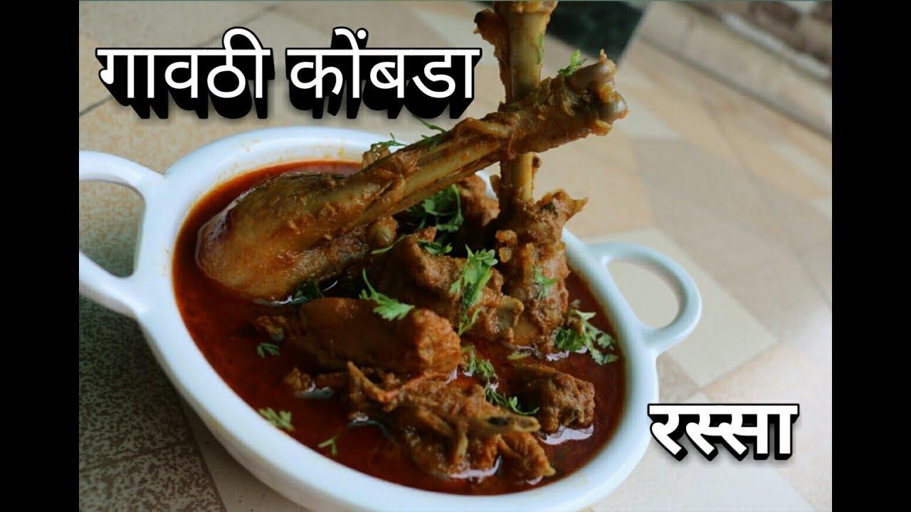 गावठी कोंबडा रस्सा | Desi Rooster Recipe | Gavthi Kombdyacha Rassa |  Authentic Recipe By Harsh Desai