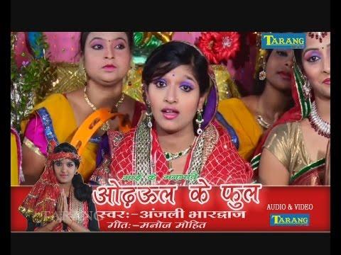 अंजलि भारद्वाज  के हिट्स भक्ति सभी गाने एक साथ देखे  || Anjali Bhardwaj Bhakti Song