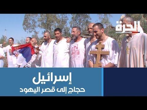إسرائيل.. آلاف الحجاج المسيحيين يزورون موقع عمادة السيد المسيح في غور الأردن  - نشر قبل 23 ساعة